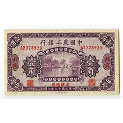 """Agricultural and Industrial Bank of China, 1927 """"Dollar"""" Issue."""