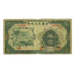 """Agricultural and Industrial Bank of China, 1932 """"Hankow"""" Issue."""