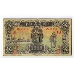 """Commercial Bank of China, 1932 """"Shanghai"""" Issue."""