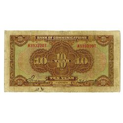 "Bank of Communication, 1927 Issue ""Tientsin"" Branch Issue."
