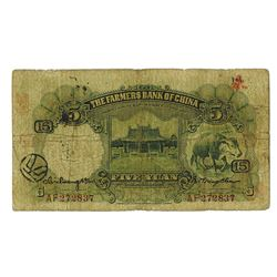 Farmers Bank of China, 1935 Second Issue Banknote.