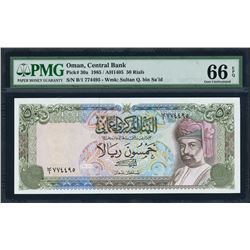 Oman, Central Bank, 50 rials, AH 1405 (1985), certified PMG UNC 66 EPQ.