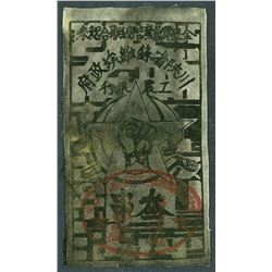 Szechuan-Shensi, China, Soviet Workers and Farmers Bank, 3 ch'uan, 1933.