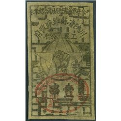 Szechuan-Shensi, China, Soviet Workers and Farmers Bank, 1 ch'uan, 1933.