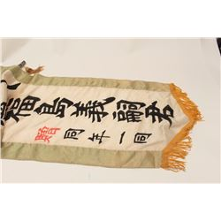 WW II Japanese banner with military motifs;  approximately 10 feet overall.        Est.:   $100-$200