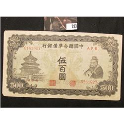 Chinese 500 Cash Bank note with royalty seated right and temple to left. 'Doc' had it labeled S84 an