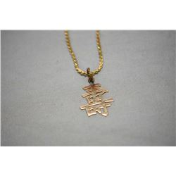 """Ladies 14kt yellow gold Chinese character pendant on a 14kt yellow gold 18"""" neck chain"""