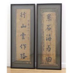 2 Early Chinese Paintings