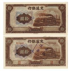 Bank of Communications, 1941 Banknote Error Pair.