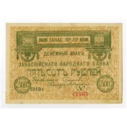 Transcaspian National Bank. 1919 Issue.