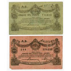 Zhytomir City, 1922, Pair of National Bank Treasury Notes