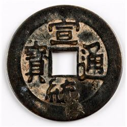 1909-1911 China Xuantong Tongbao Hartill-22.1520