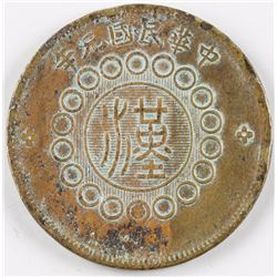 1912 (Year 1) 20 Cash Szechuan Brass Coin Y-448A
