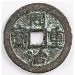 Tongzhi (1862-1874) 1 Cash Zhong Bao Coin FD-2595