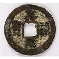 1056-1063 China Song Jia You Yuan Bao Bronze Coin
