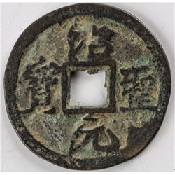 1094-1097 China 2 Cash Shaosheng Yuanbao FD-996