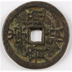 1628-1644 China Bronze Coin Chong Zhen Tong Bao