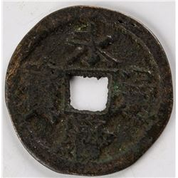 1644-1662 China 1 Cash Bronze Coin Yong Li Tongbao