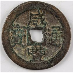 1851-1861 China 1 Cash Coin Xian Feng Tong Bao