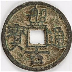 1851-1861 China Bronze Coin Pan Gu Tong Bao