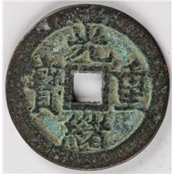 1875-1908 China Bronze Coin Guang Xu Zhong Bao