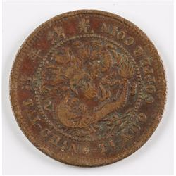 1906 China Hupeh 10 Cash Copper Coin Y-10j.5