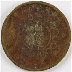 1912 China 50 Cash Szechuan Bronze Coin Y-449a