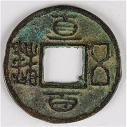 221-263 Three Kingdoms 100 Cash Bronze Coin