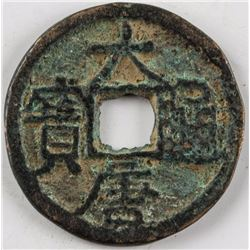 943-957 China 1 Cash Bronze Coin Da Tang Tong Bao