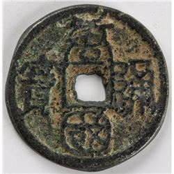 959-975 China 1 Cash Coin Tangguo Tongbao FD-814