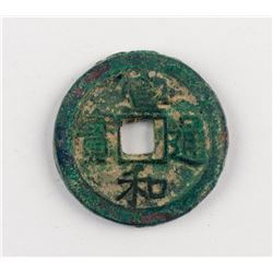 Northern Song 1119-1125 Xuanhe Tong Bao