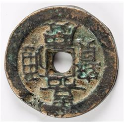 China Jiaqing (1796-1820) 1 Cash Bronze Tong Bao