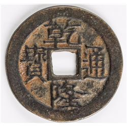 1711-1799 China Qianlong Tong Bao FD-2316