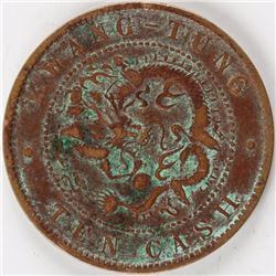 1900-1906 China 10 Cash Copper Coin Y-193