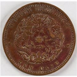 1902-1905 China 10 Cash Copper Hubei Mint Y-122