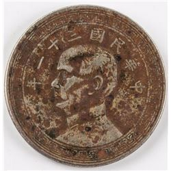 1942 Republic Half Yuan Copper Nickel Coin Y-362