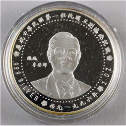 1996 Sultante of Occussi-Ambeno Commemorative Coin