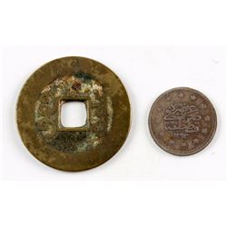 2 PC Assorted Qianlong Tong Bao and Arabian Coin