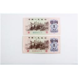 Two 1962 China 10 Cent Banknotes