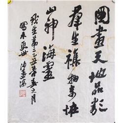 Sha Menghai 1900-1992 Chinese Calligraphy on Paper