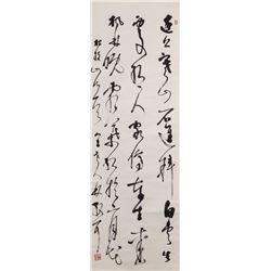 Lin Sanzhi 1898-1989 Chinese Calligraphy Scroll