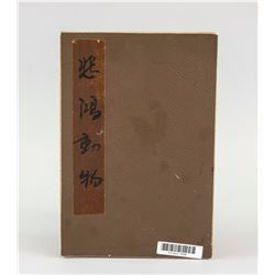 Xu Beihong 1895-1953 Chinese Watercolour Booklet