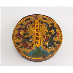 Chinese Round Wood Box with Qianlong Mark