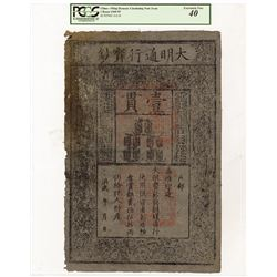 Ming Dynasty Circulating Note, ca.1369-99, The Earliest Piece of Paper Currency Known.