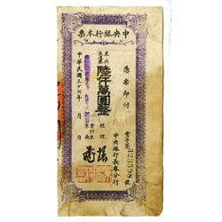 "Central Bank of China, 1948 First Issue ""Changchung Branch"" Banknote."