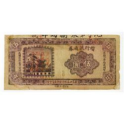 4th District of Ji County temporary currency, 1937, 5 yuan. _______1937_____________