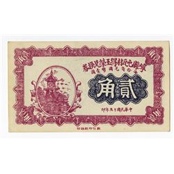 Guo County Deyurong Bank, 1926, 2 jiao private Banknote. __________