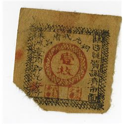 Jiangxi Province Xingguo County Chamber of Commerce 1 copper coin note, ND ca.1910-1930. ___________