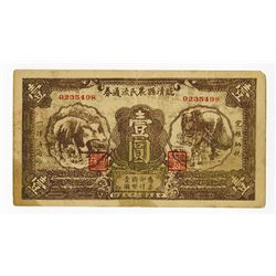 Linqing County Farmers' Currency, 1938, 1 Yuan Local Scrip Note. _______1938_____________