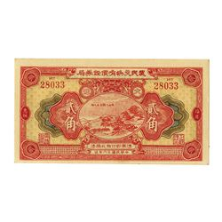 Nung Ming Exchange Bureau, 1927 Private Banknote.